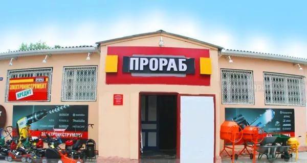 Анапа Прораб